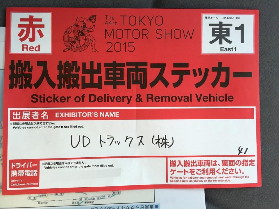 2015-tokyo-motorshow-01